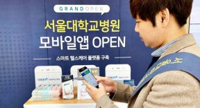 Seoul National University Hospital Opens Lemon Healthcare's M-Care