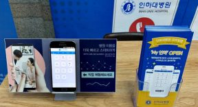 LemonHealthcare Opens 'My Inha' Mobile App for Patients at Inha University Hospital