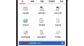 Lemon Healthcare Opens Mobile App Renewals for Patients at Kyungpook National University Hospital